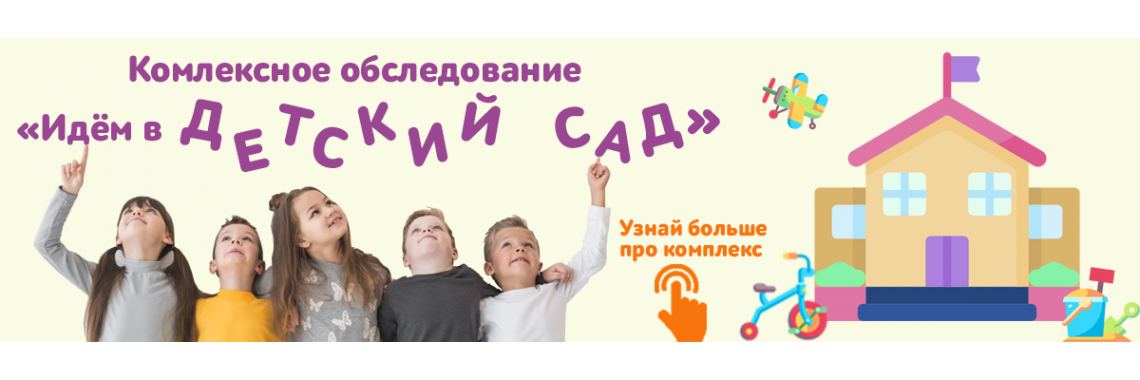 Справка в детский сад 026/у