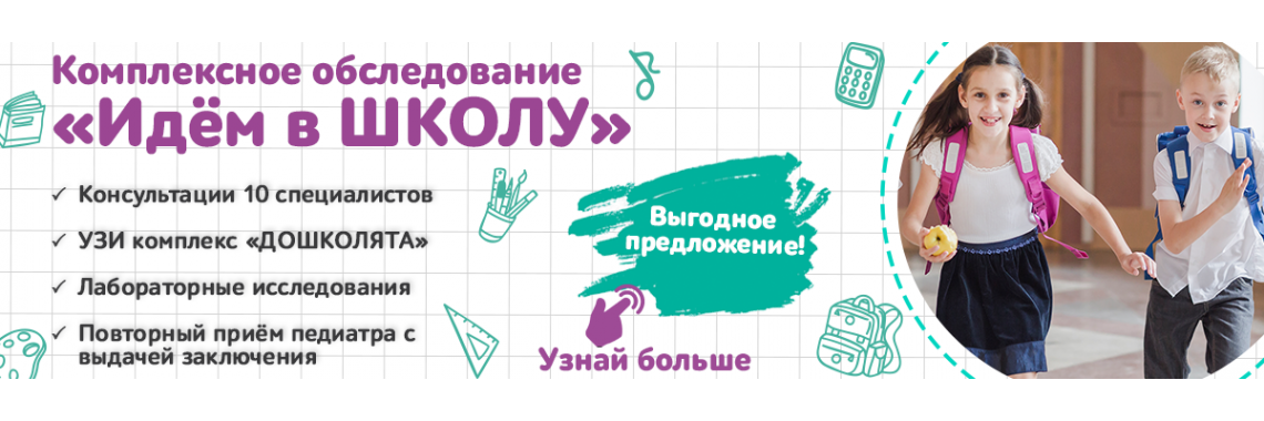Баннер Школа